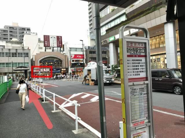 国分寺駅北口バス停