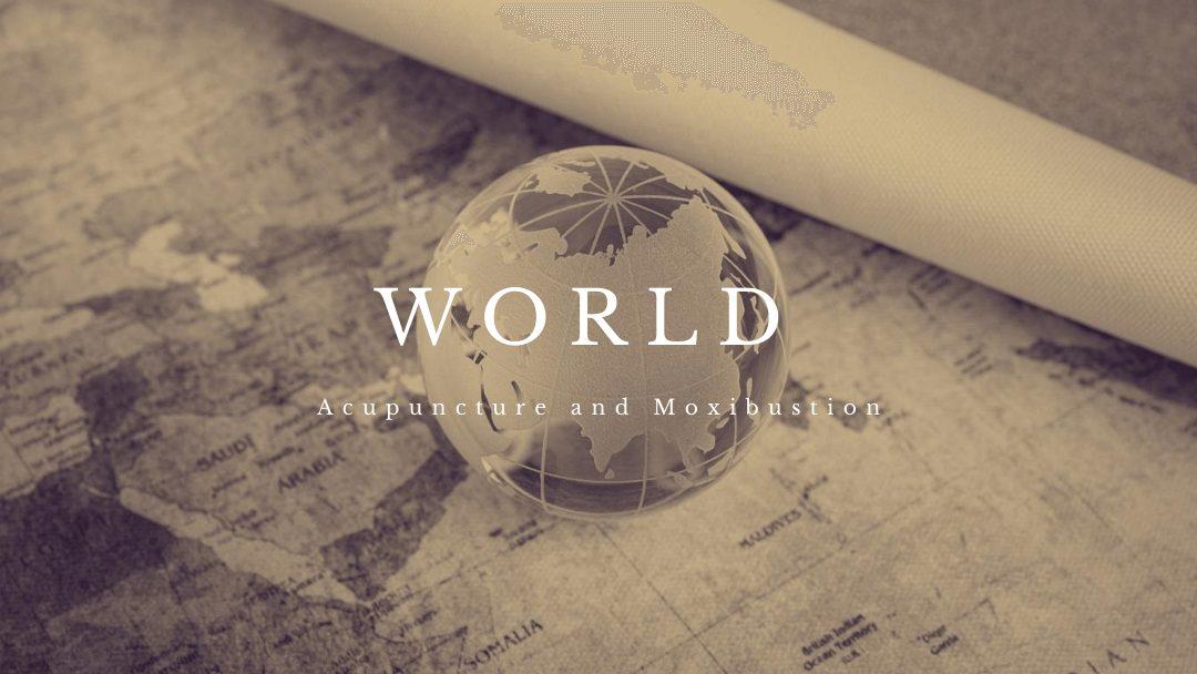 世界の鍼灸